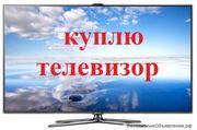 Покупаю ЖК телевизоры рабочие и нерабочие