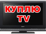 Купим рабочие и нерабочие жк телевизоры